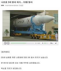 ナロ号3度目の打ち上げへ、韓国人の7割「今度こそ成功する!」