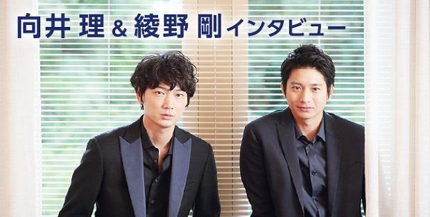 【インタビュー】向井理&綾野剛『お互いのことが分かってるので特別何かを話さなくても通じてた』