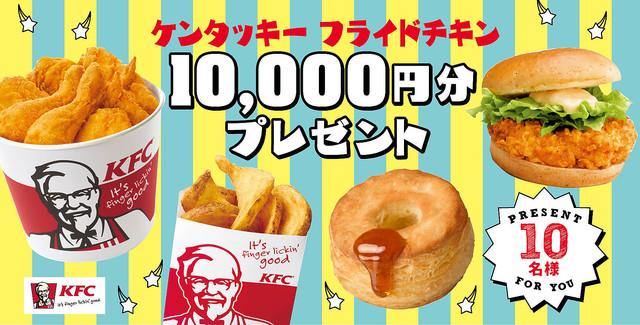 【もうすぐGW♪】ケンタッキーフライドチキン 1万円分プレゼント!