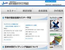 日本WEBライティング協会が、第1回ウェブライター検定試験を開催