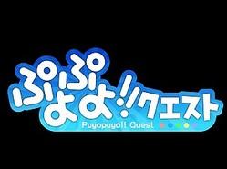 iOS版『ぷよぷよ!!クエスト』10日間で100万DL達成!5/8よりキャンペーン実施