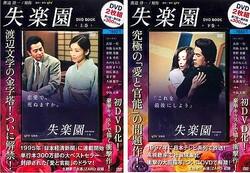 「失楽園」放送17年後に初DVD、古谷一行×川島なお美の連続ドラマ版。