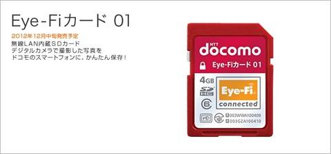 NTTドコモ、無線LAN内蔵SDカード「Eye-Fiカード 01」を12月11日に発売予定!12月6日から事前予約開始