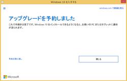 Windows10のアップグレード&予約の前に必ず確認しておくべきこと