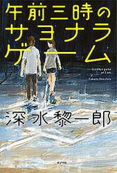 『午前三時のサヨナラ・ゲーム』深水 黎一郎 ポプラ社