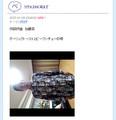 加藤茶の妻・彩菜が撮影したブログ動画が悲惨過ぎると物議醸す
