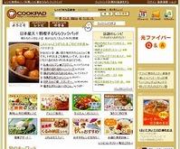 レシピ投稿サイト「クックパッド」には、様々なアイデアレシピがアップされている