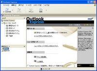 Outlook Expressの[連絡先]に追加