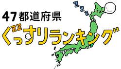 47都道府県ぐっすりランキング|日本の睡眠事情を大調査!