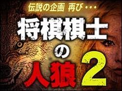 伝説の企画再び…プロ棋士11名の心理戦「将棋棋士の人狼2」が4/16開催決定!