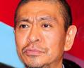 長渕剛のライブを松本人志が評価「トライすることが凄い」
