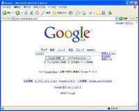 画面1 例えば、Googleで「検索エンジン」の用語を含むサイトを探してみようとした場合……