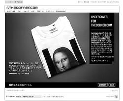 thecorner.comで購入者に限定Tシャツ 今年は「UNDERCOVER」
