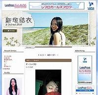 コメントが殺到しているガッキーこと新垣結衣さんのブログ