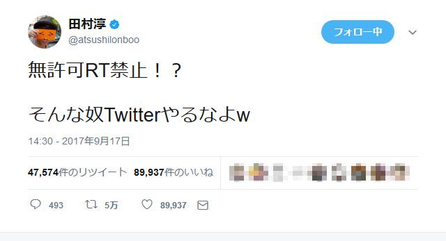 ロンブー田村淳「無許可RT」を禁止するTwitterユーザーに指摘
