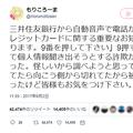 「三井住友銀行」を騙った詐欺電話 「9番を押して下さい」に注意