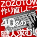 ZOZOTOWNのエンジニア募集広告が話題 「デスマーチ臭」も