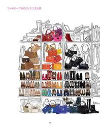 ロンシャンがグラフィック小説「私の二人の恋人、バッグとパリ」発売