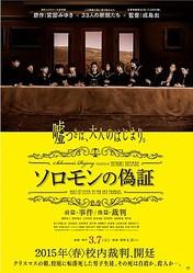 このポスターに隠された真実とは……  - (C) 「ソロモンの偽証」製作委員会