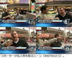 生中継のハプニング、乱入した市民をリポーターが殴る場面が放送される。