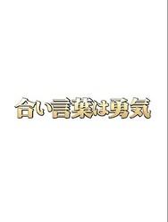 「合い言葉は勇気」DVD-BOX 2000年にフジテレビで放送された三谷幸喜脚本の連続ドラマ。あるひなびた村に産廃処理上の建設計画が持ちあがった。これに反対して訴訟を起こすべく、香取慎吾演じる村役場の職員・大山が村長(田中邦衛)とともに東京へ弁護士に探しに行く。しかし相手となる企業の顧問弁護士が業界でも有名な老獪な人物であり、それを知るや誰も引き受けてくれない。そのとき大山は宿泊先でたまたま見たテレビドラマで、暁仁太郎(役所広司)が弁護士を熱演する様子を目にする。大山は苦肉の策として、暁に弁護士になりすましてもらうよう依頼し、村に連れて帰るのだが……。 売れない俳優がべつの職業になりすますという設定は、同じく三谷脚本の「おやじの背中」第10話「北別府さん、どうぞ」にも通じる。なお、「合い言葉は勇気」の出演者のうち八嶋智人がこの第10話に出演、また役所広司は「おやじの背中」第2話に、國村隼は同第6話で主演している。