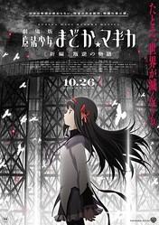 映画『魔法少女まどか☆マギカ』衝撃の特報映像&一部ストーリーが明らかに
