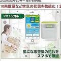 空気汚れをスマホで感知 PM2.5対応Bluetoothほこりセンサー「REX-BTPM25」