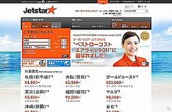 航空券 予約・購入・運賃案内|Jetstar - ジェットスター(スクリーンショット)