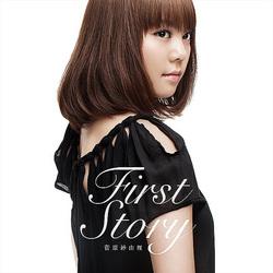 菅原紗由理「First Story」通常盤 / 2010年01月27日発売 / 3,000円 (税込) / FLCF-4316