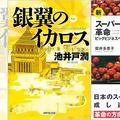 読書男子に人気の小説ランキング 小説作品9月の売上ベスト5