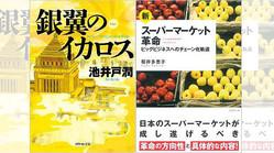 """""""読書男子""""に人気の作品は? 20代男子の最新「売れ筋本」ランキング"""