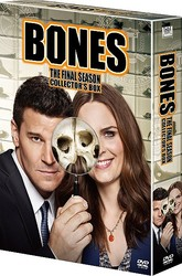 『BONES —骨は語る—』ファイナル・シーズン