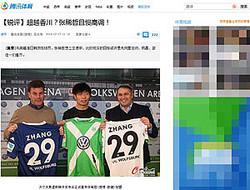 中国メディアの騰訊は17日、サッカー中国代表MFの張稀哲がドイツ・ブンデスリーガのボルフスブルクに移籍することを伝え、張稀哲が「香川真司と孫興民(ソン・フンミン)という日韓のスターを超えたい」と述べたことを紹介した。(写真は騰訊の17日付報道の画面キャプチャ)