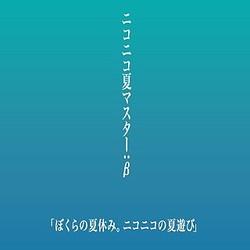 ニコニコ夏の5大イベント「ニコニコ夏マスター」本日の発表情報まとめ