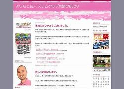 スリムクラブ内間政成の妻が被災も無事、仙台市内の実家に滞在中。