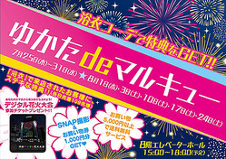 浴衣限定イベント 渋谷109で花火の日に実施