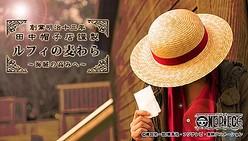 ルフィの麦わら再び、明治13年創業田中帽子店に製作をバトンタッチ