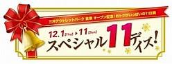 スペシャル11デイズ!〜三井アウトレットパーク倉敷オープン記念!おトクがいっぱいの11日間〜