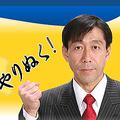 詐称疑惑浮上の兵庫県議にネットの反応「ののちゃん2世キタwww」