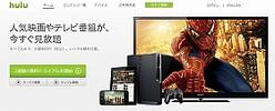 Huluが月額利用料を980円に引き下げ