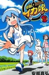 「侵略!イカ娘」コミック12巻が発売