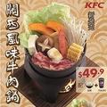 香港のケンタッキーに「関西風すき焼き」が登場 日本ネットで困惑広がる
