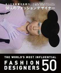 世界で最も影響力を持つデザイナー50人を研究したデータ集 発売