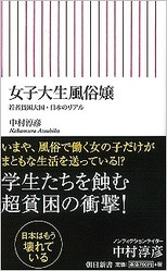 『女子大生風俗嬢 若者貧困大国・日本のリアル』(朝日新書/中村淳彦)