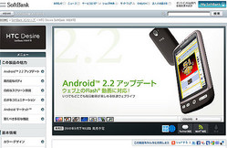 Softbank��Flash���б�����Android2.2���󶡤�ȯɽ���إ˥��˥�ư��٤⸫���褦��