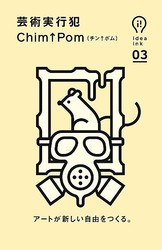 アーティスト集団Chim↑Pomの新刊「芸術実行犯」社会のリアルに切り込む