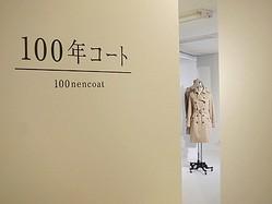 三陽商会「100年コート」制作 全4話のショートムービー公開