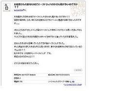 『Yahoo!知恵袋』のおもしろいやり取り 〜お相撲さん編〜