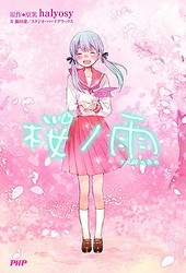 小説版「桜ノ雨」より  - (C) Crypton Future Media, INC.www.piapro.net
