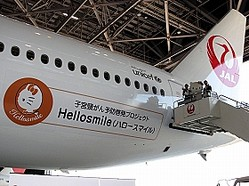 報道陣にお披露目された「ハロースマイルジェット」。珍しい横顔のハローキティがペイントされている